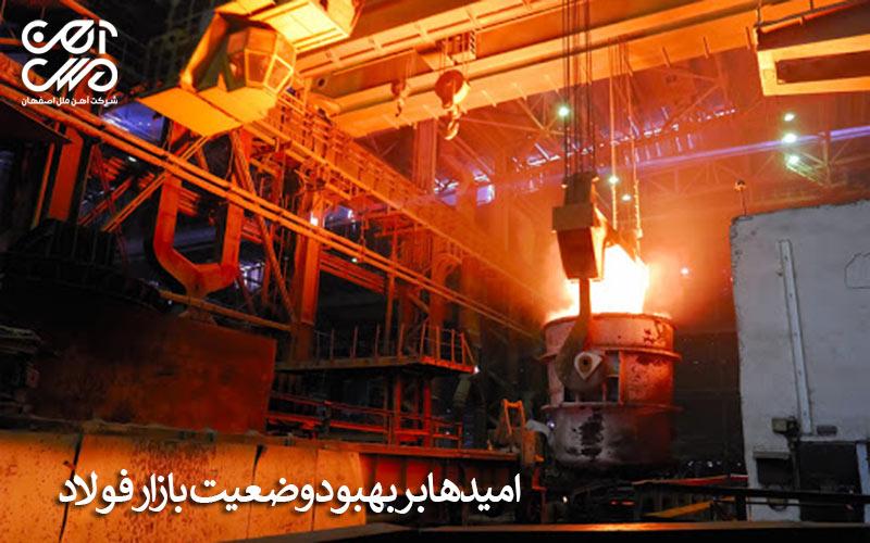 امیدها بر بهبود وضعیت بازار فولاد