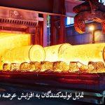 تمایل تولیدکنندگان به افزایش عرضه در بازار آهن