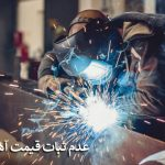 عدم ثبات قیمت آهن