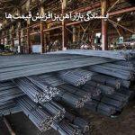 ایستادگی بازار آهن بر افزایش قیمت ها