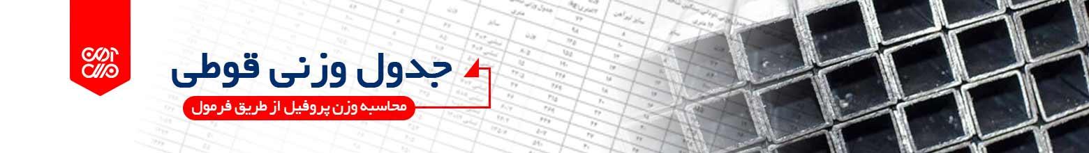 جدول وزنی قوطی