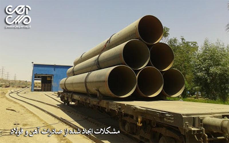 مشکلات ایجاد شده از صادرات آهن و فولاد