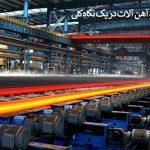 روند تولید آهن آلات در یک نگاه کلی