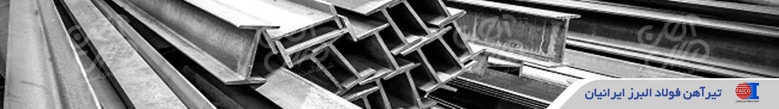قیمت تیرآهن فولاد البرز ایرانیان (فایکو)