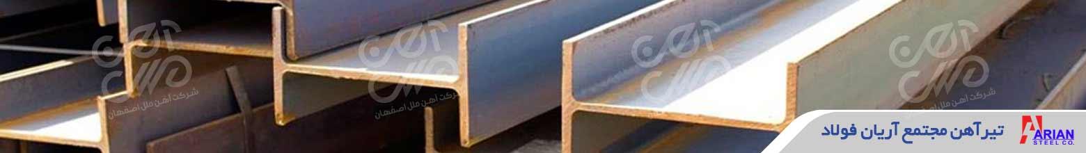 قیمت تیرآهن آریان فولاد