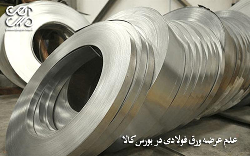 عدم عرضه ورق فولادی در بورس کالا