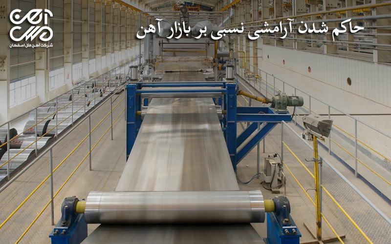 آرامش نسبی بر بازار آهن