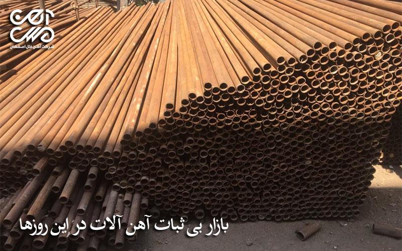 بازار بی ثبات آهن آلات در این روزها