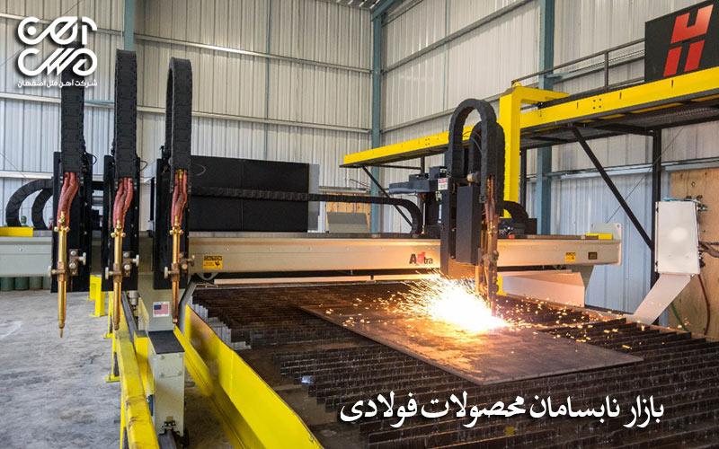 بازار نابسامان محصولات فولادی