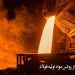 چشم انداز روشن مواد اولیه فولاد