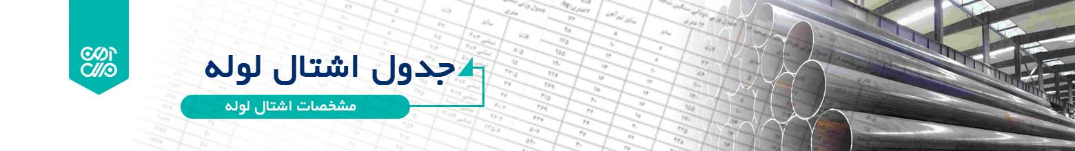 جدول اشتال لوله