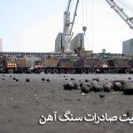 منوعیت صادرات سنگ آهن