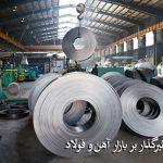 مسائل تاثیرگذار بر بازار آهن