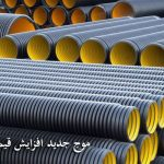 موج جدید افزایش قیمت آهن