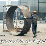 نرخ افزایشی در بازار آهن