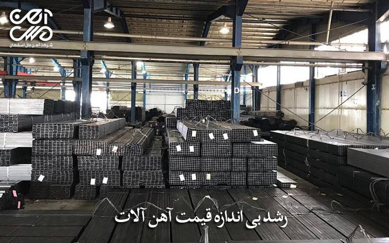 رشد بی اندازه قیمت آهن