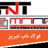 قیمت تیرآهن ناب تبریز