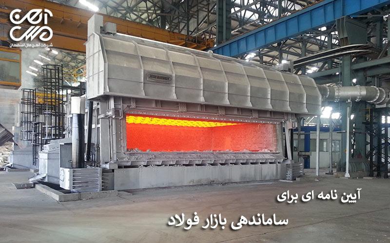 آیین نامه ساماندهی بازار فولاد