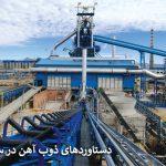 دستاوردهای ذوب آهن