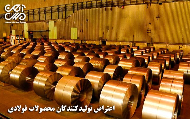 اعتراض تولیدکنندگان محصولات فولادی