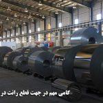 قطع رانت در بازار آهن