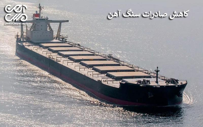 کاهش صادرات سنگ آهن