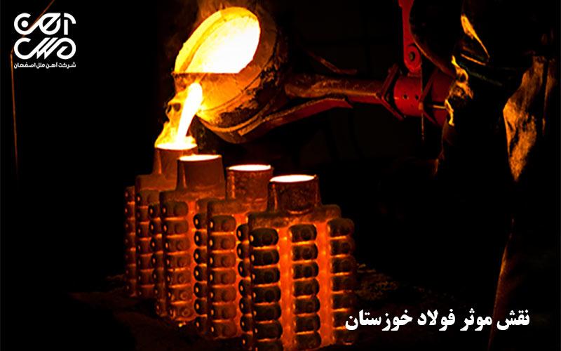 نقش مهم شرکت فولاد خوزستان