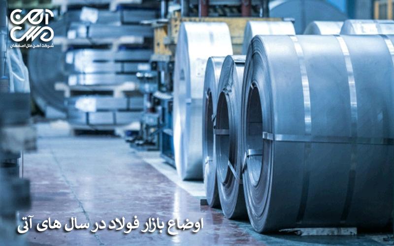 اوضاع بازار فولاد در سال های آینده