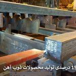 رشد پونزده درصدی محصولات ذوب آهن