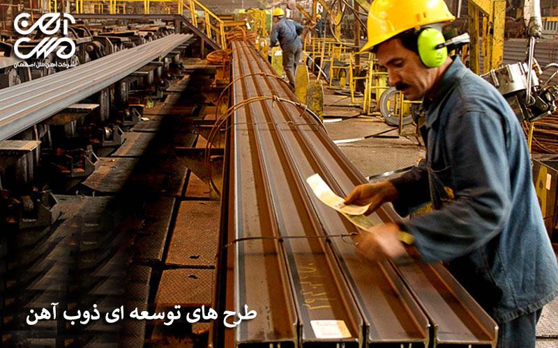 طرح های توسعه ای ذوب آهن