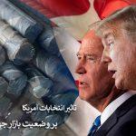 تاثیر انتخابات آمریکا بر بازار فولاد