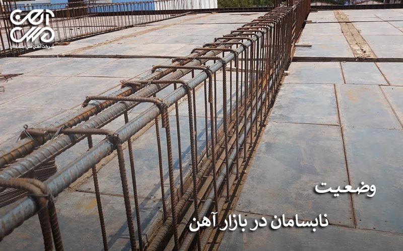 وضعیت نابسامان در بازار آهن