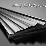 بازار ورق های فولاد درگیر با نوسانات