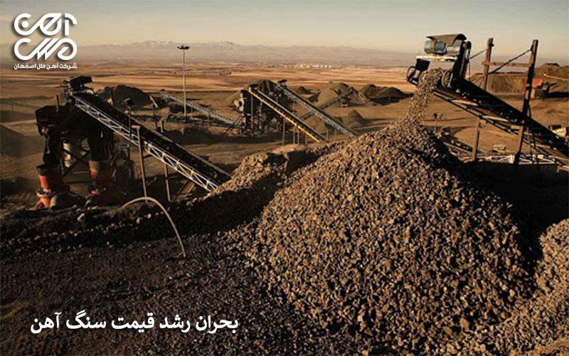 بحران رشد قیمت سنگ آهن