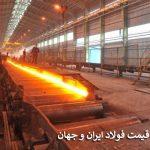 اختلاف قیمت فولاد ایران و جهان