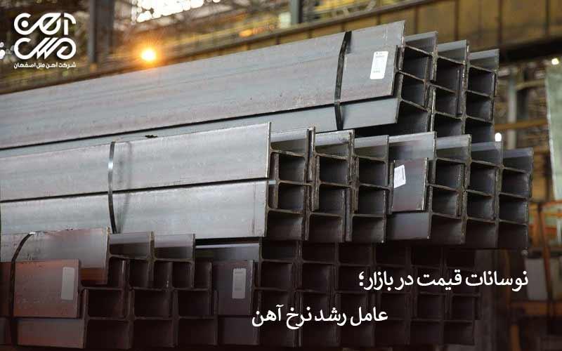 نوسانات بازار عامل رشد قیمت آهن