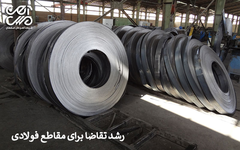 رشد تقاضا برای محصولات فولادی