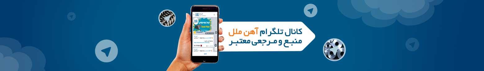 تلگرام آهن ملل