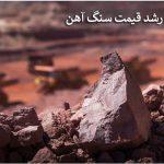 تداوم رشد قیمت سنگ آهن