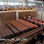 تقابل بازار آهن با سامانه تجارت