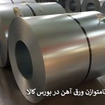 توزیع نامتوازن ورق آهن در بورس کالا