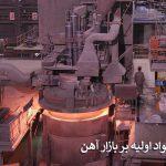 اثرات مواد اولیه بر بازار آهن