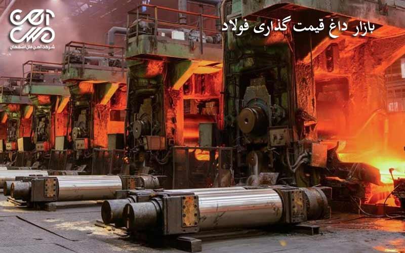 بازار داغ قیمت گذاری فولاد