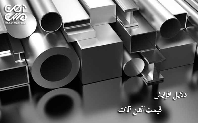 دلایل افزایش قیمت آهن آلات