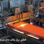 قطعی برق بلای جان صنعت فولاد