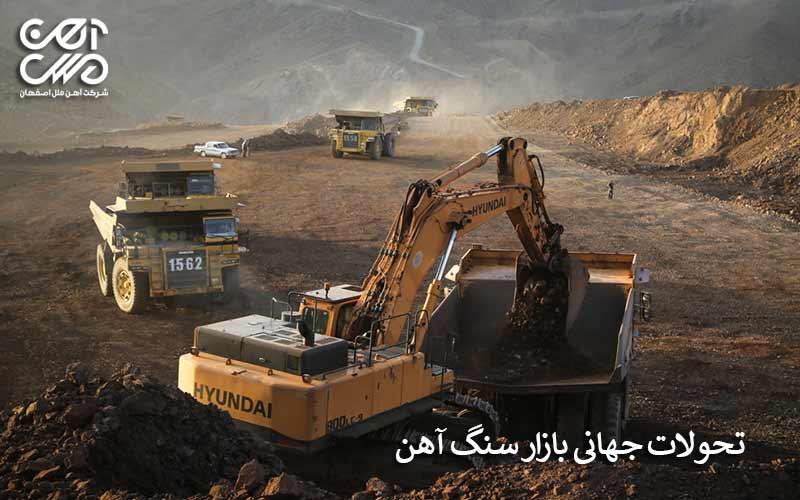 تحولات جهانی بازار سنگ آهن