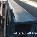 تشکیل اتحادیه کشوری آهن فروشان