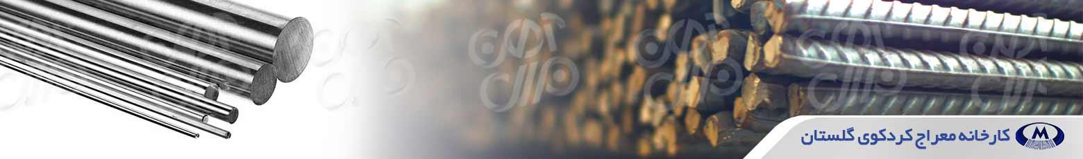 فولاد معراج البرز گلستان