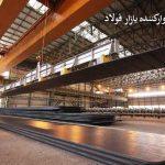 آینده امیدوارکننده بازار فولاد