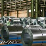 اخذ عوارض صادراتی زنجیره فولاد